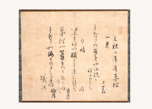 5芭蕉筆「きさがたの」等四句懐紙 (本紙)